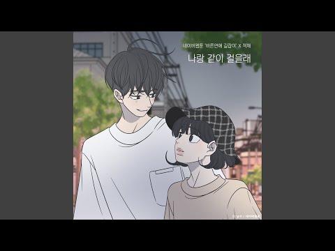Youtube: Do you want to walk with me? (Romance 101 X Jukjae) / Jukjae