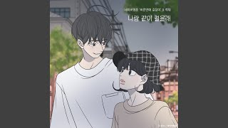Do you want to walk with me? (Romance 101 X Jukjae) (나랑 같이 걸을래 (바른연애...
