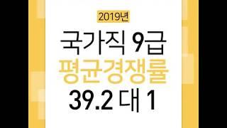 2019 국가직 9급 경쟁률 39.4대 1