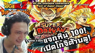 Dragon Ball Z Dokkan Battle :-โกจิต้าบลูต่อจากโบรลี่! เกมส์แจก 100 หินฟรี ผมก็จัดสิครับ!