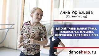 №707 Детский танец: вариант урока, танцевальные зарисовки, импровизация для детей 3-7 лет