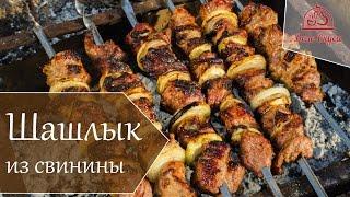 Сочный шашлык из свинины - рецепт от Дело Вкуса