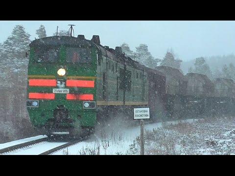 Снегопад и 2ТЭ10У-0115 с ядерными отходами
