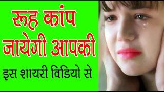 vuclip प्यार करने वालों के रोंगटे खड़े कर देगी ये शायरी | very sad shayari | earning music