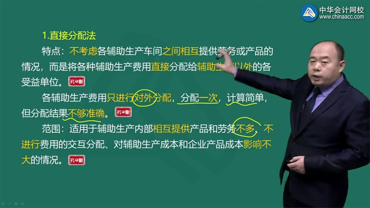 2020 初级会计实务 第七章 管理会计基础 05 中华会计网校 赵玉宝