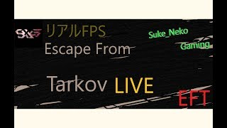 【EFT】Escape From Tarkov