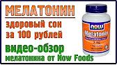 Формула сна усиленная фито-мелатонином цена и инструкция по применению в официальном интернет-магазине shop. Заказать на аптека. Ру. Фито-мелатонин1 (l-триптофан, экстракт грифонии), фитоформула « эвалар» (экстракт пассифлоры, экстракт эшшольции, экстракт хмеля), капсула.