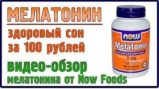 Мелатонин: мой отзыв о препарате Melatonin от NOW [iherb, vitacost]