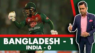 BANGLADESH - 1; India - 0   #AakashVani   #INDvBAN 1st T20I Review