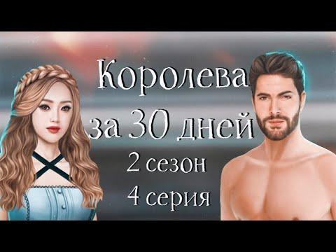 ПИСТОЛЕТ АДАМА | Королева за 30 дней | 2 сезон 4 серия | Клуб романтики