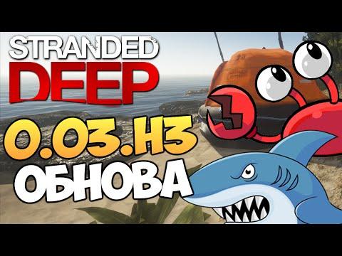 Stranded Deep - Обзор Обновления 0.03.H3 #10