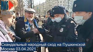⭕️ Скандальный народный сход на Пушкинской | Москва 03.04.2021