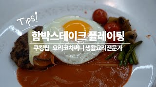 함박스테이크 플레이팅│…