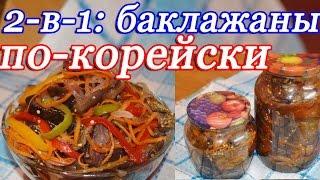 видео Маринованные баклажаны на зиму рецепты приготовления