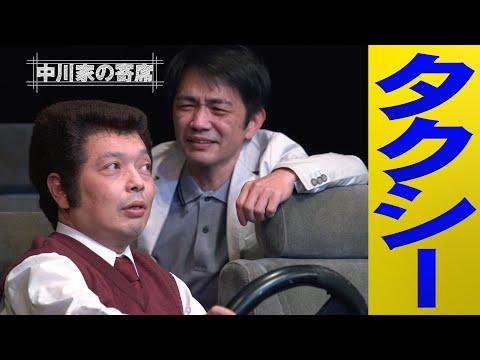 中川家 #タクシー #なんばグランド花月 タクシーで新大阪駅からなんばグランド花月に行くまでの道のりで繰り広げられるコント。 中川家...