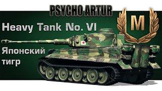 Heavy Tank No. VI / Японский тигр