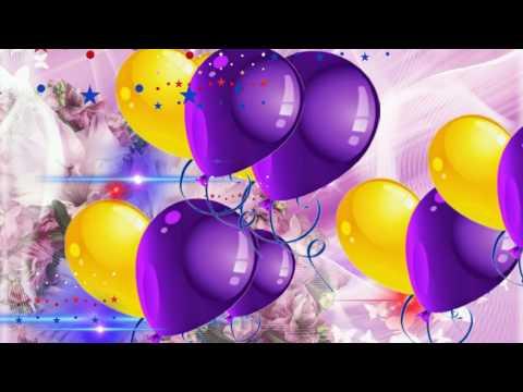 Футаж поздравление с днем рождения 17
