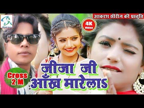 जीजा जी आँख मारे II Jija Ji Aankh Mare II New Holi Song II Darshan Yadav
