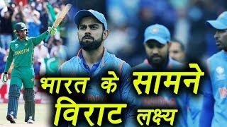 Champions Trophy 2017 final : Pakistan Scores 338 runs against India, Zaman 114 | वनइंडिया हिंदी