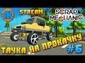 Scrap Mechanic \ Stream \ Тачка на прокачку #6 !!!