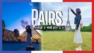 프랑스 파리 랜선여행 │ 여자혼자유럽여행 ep01 (에…