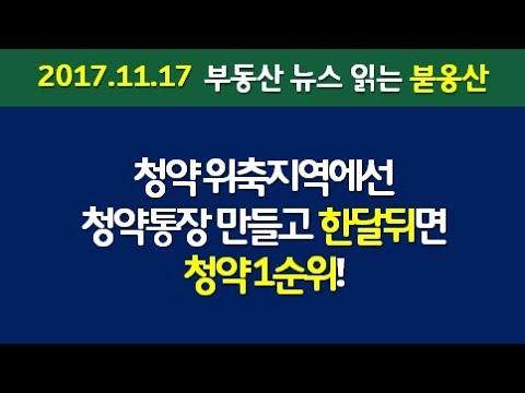 청약위축지역 청약통장 가입 한달지나면 1순위 (2017.11.17)
