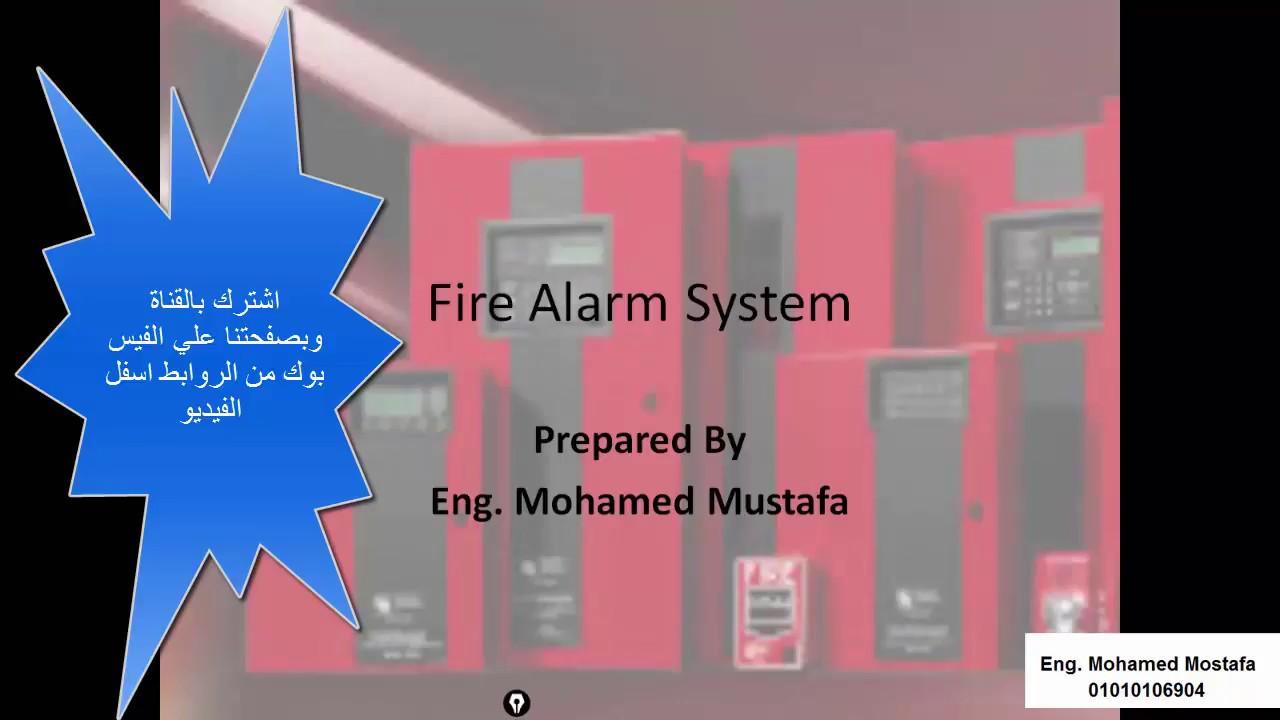 1 كورس انذار الحريق مقدمة و شرح انواع الحساسات الدخان و الحرارة