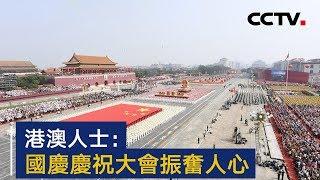 港澳人士:国庆庆祝大会振奋人心 | CCTV
