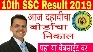 10th SSC result 2019|Maharashtra Board|Date DECLARED