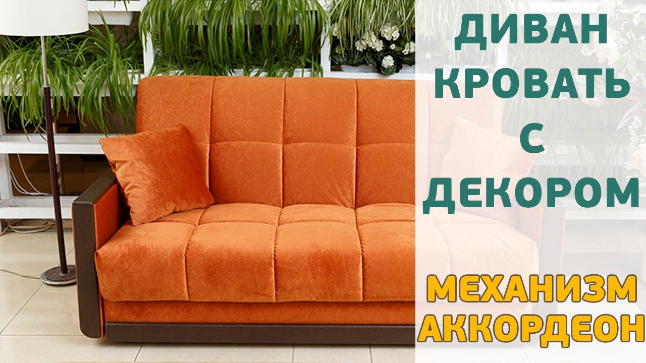 В нашем интернет-магазине можно купить диван аккордеон с доставкой. У нас: большой выбор размеров и расцветок, низкие цены, гарантии,
