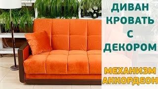 Прямой и Угловой диван аккордеон со спальным местом. Серия Гудвин!(, 2016-07-11T06:33:44.000Z)