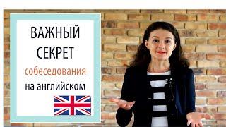 eNGLISH: 5 советов для успешного собеседования на работу примеры на английском с переводом