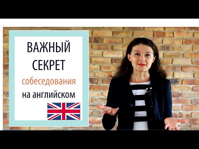 5 советов для успешного собеседования на работу на английском [+ примеры на английском с переводом]