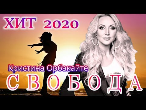 НОВИНКА!! ХИТ 2020! КРИСТИНА ОРБАКАЙТЕ СВОБОДА
