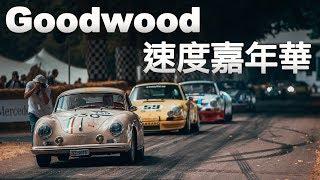 時代的淬煉|Goodwood 速度嘉年華|特別報導