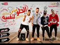 اغنية كزبره و حنجره الحلو حلو لنفسه  و اريد الاشتراك بالفيديو