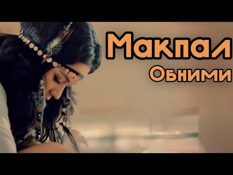 Макпал - Обними