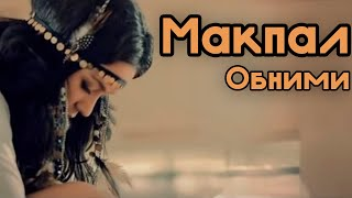 Download Макпал - Обними Mp3 and Videos