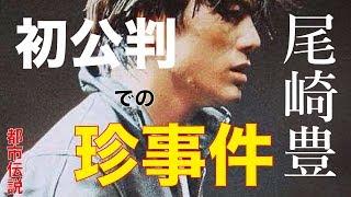 刑務所仲間から懲役太郎さんが聞いた尾崎豊にまつわる噂話、都市伝説に...