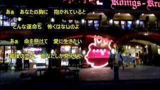 山口かおりさんの新曲(最後の恋人)を唄わせて頂きました.