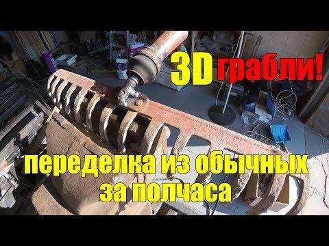 Грабли своими руками 3D!