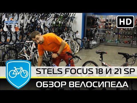 Stels Focus 18 и 21sp Обзор велосипедов от VeloPiter.ru