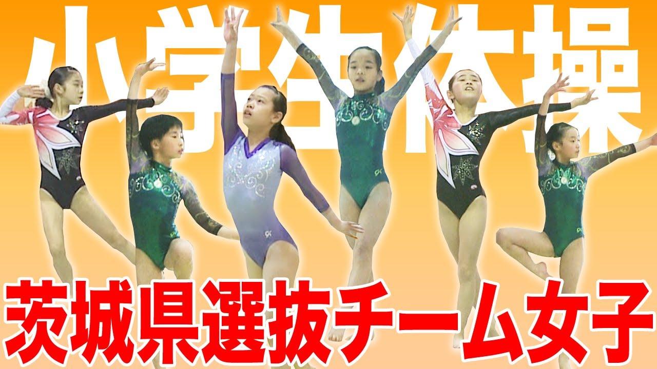[体操]茨城県選抜チーム|小学生女子