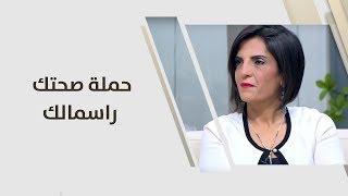 فادي سعاده، تمارا حبايبه وريما عامر - حملة صحتك راسمالك
