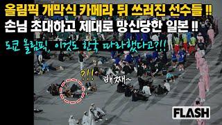 올림픽 개막식 카메라 뒤 쓰러진 선수들! 손님 초대하고…