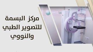 افتتاح مركز مجمع البسمة للتصوير الطبي والنووي