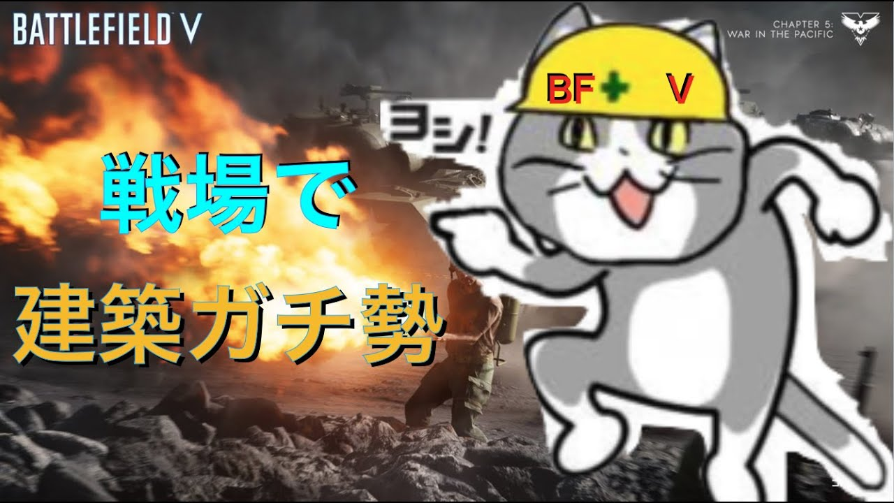 【BF5】戦場で建築ガチ勢【PS4PRO】 #BF5
