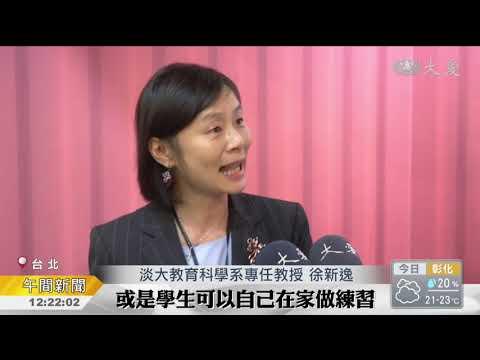 烏日國小代表臺中市參加台灣教育科技展