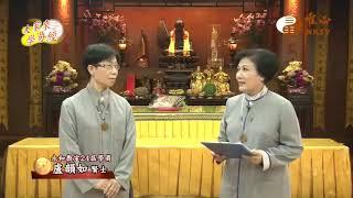 元鈺講師【大家來學易經112】| WXTV唯心電視台