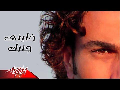 Khaleeny Ganbak  Amr Diab خلينى جنبك  عمرو دياب